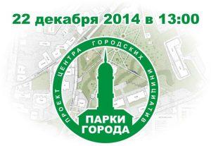 """Воркшоп """"Зелёные зоны, поиск путей развития"""""""