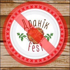 Дранiк-Fest 2015 отменяется :(