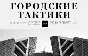 """Альманах """"Городские тактики"""""""