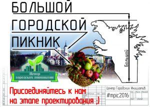 2016-04-05 Большой городской пикник