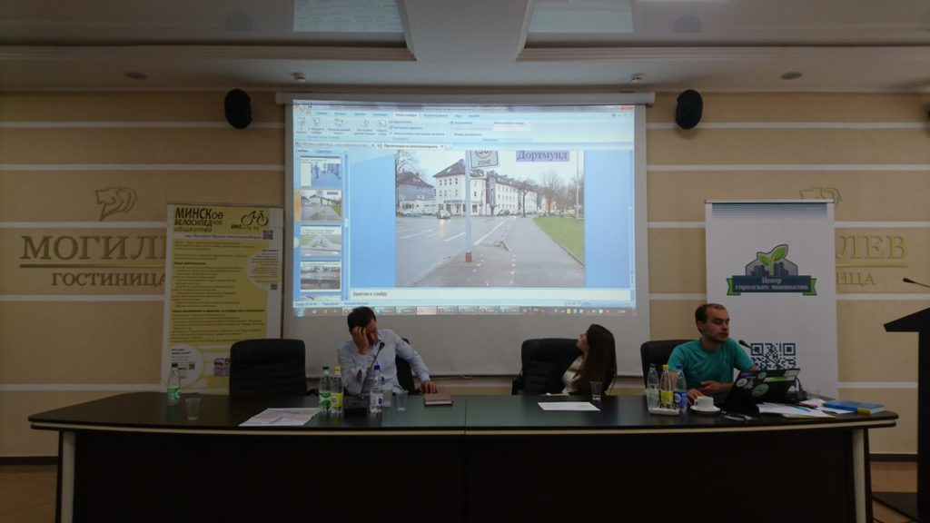 Практическая конференция по развитию велодвижения