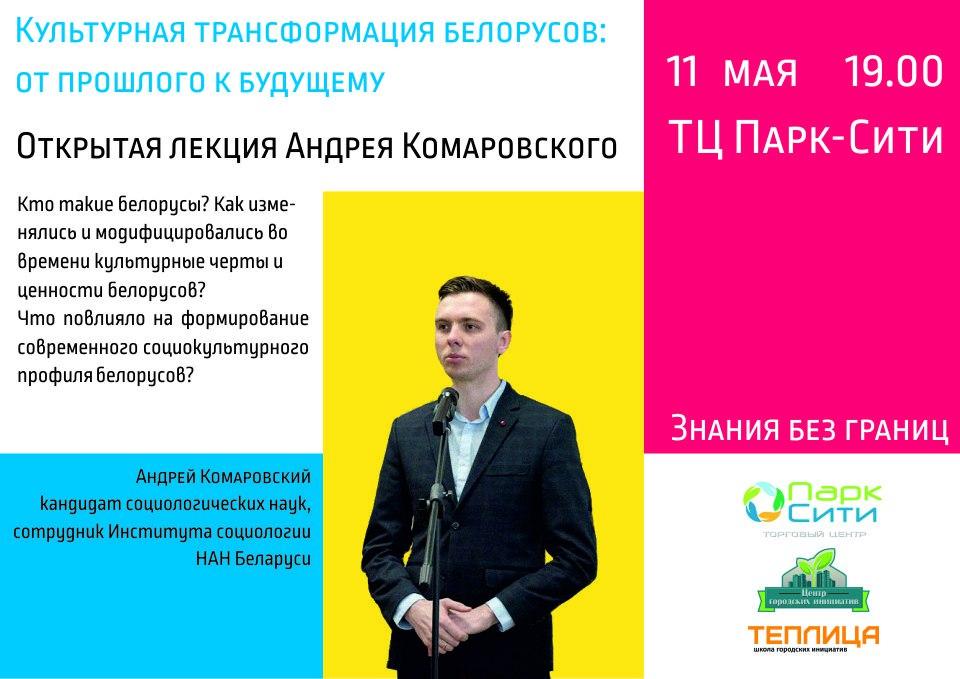 открытая лекция - «Культурная трансформация белорусов: от прошлого к будущему»