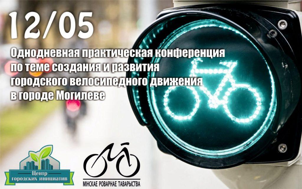 Конференция по развитию велодвижения в Могиёлве