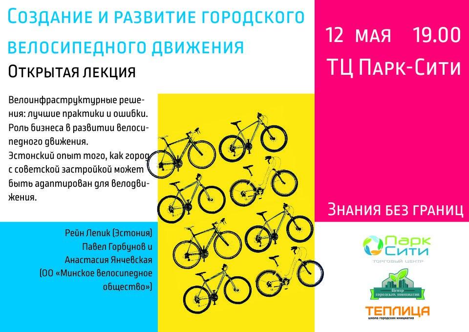 Открытая лекцию - «Создание и развитие городского велосипедного движения»