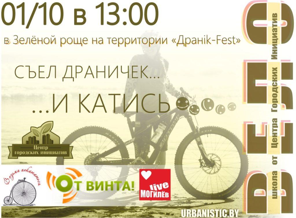 Велошкола на Дранiк-Fest'е