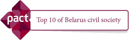 Top 10 событий по версии Pact Беларусь