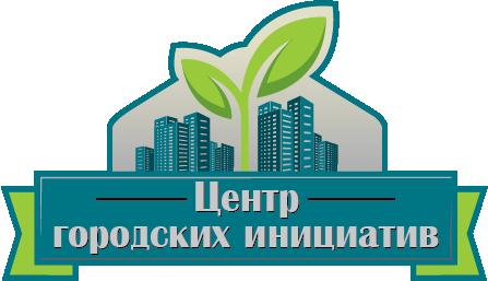 Центр Городских Инициатив