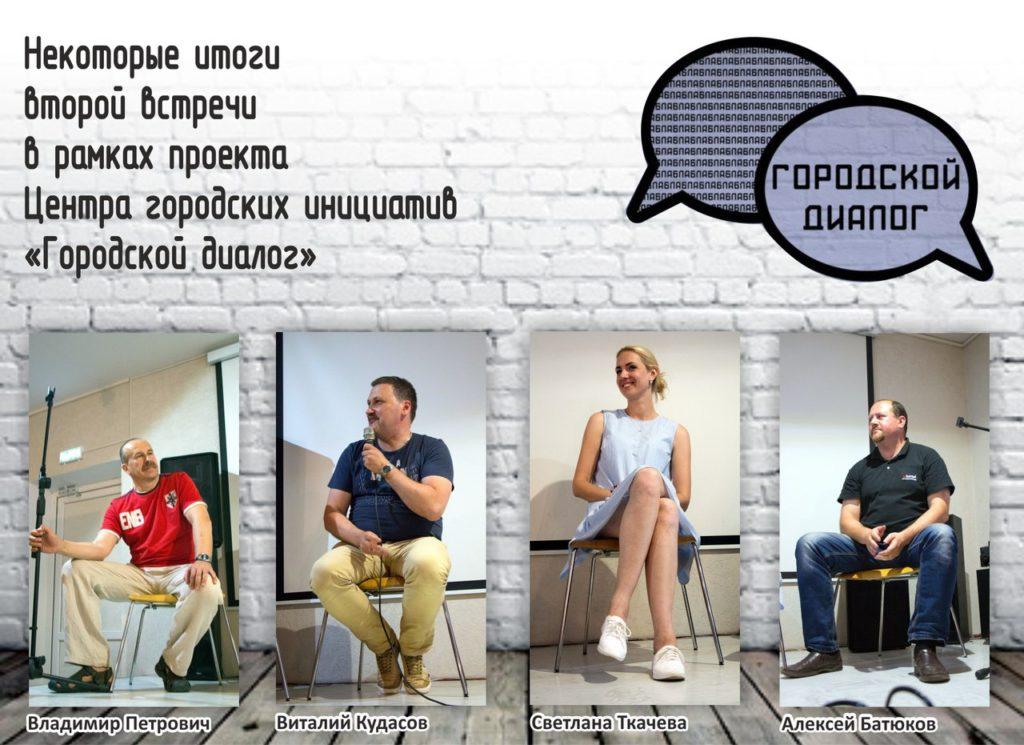 Городской диалог, вторая встреча