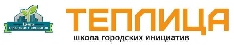 промо - Школа городских инициатив «Теплица» в Бобруйске