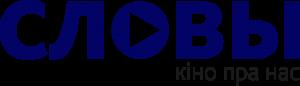 """лога тэглайн 300x86 - Фестиваль любительских короткометражных фильмов """"Словы"""""""