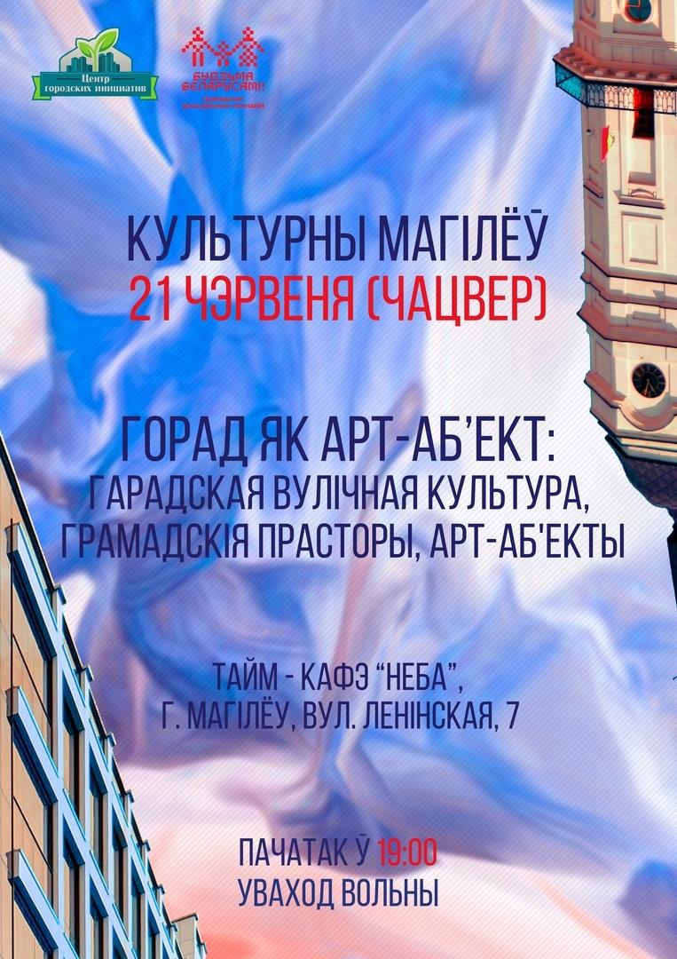 aXhn23kncxU - Культурный Могилев
