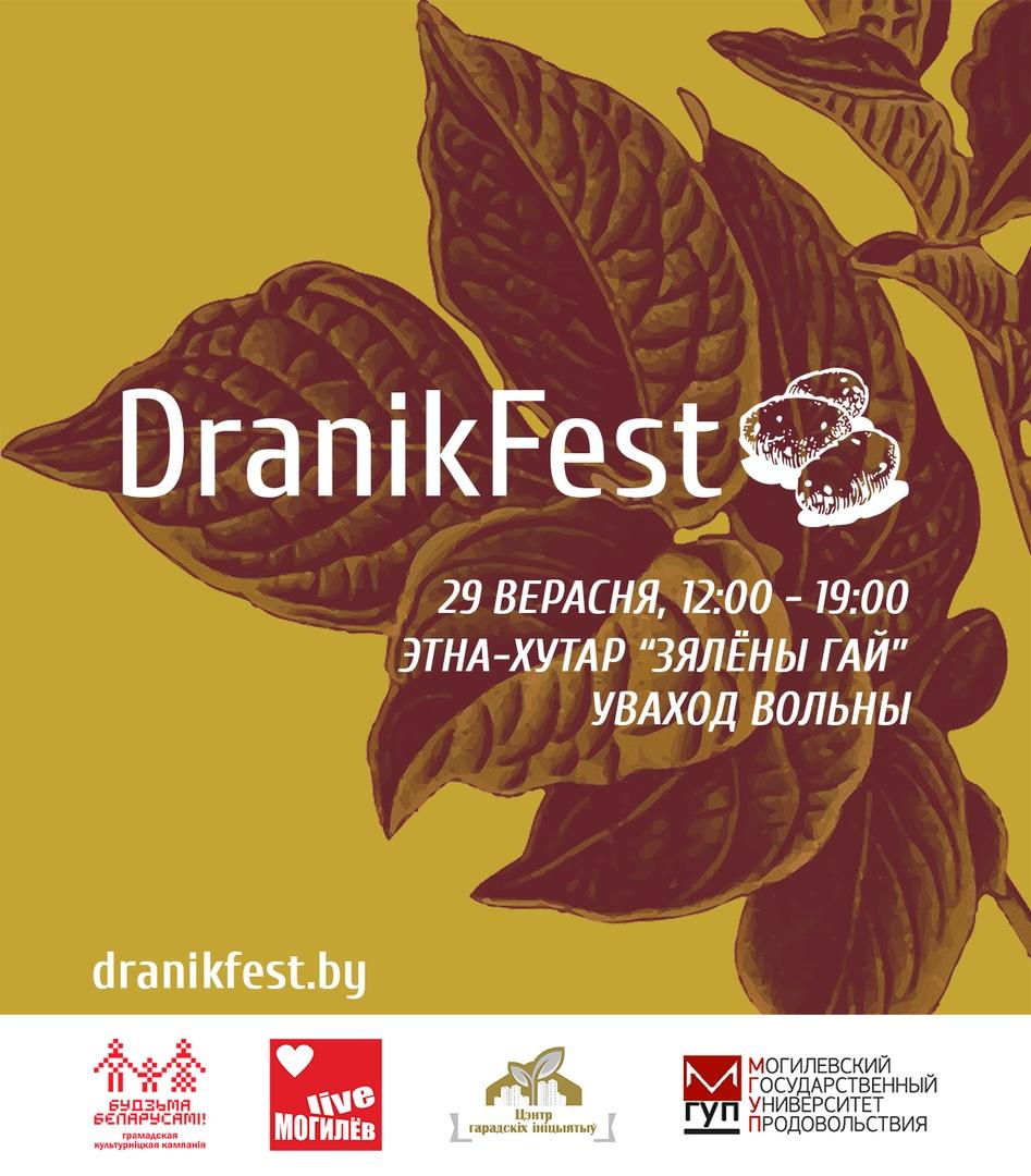 DranikFest - 2018