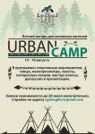 Завершился UrbanCamp-2018