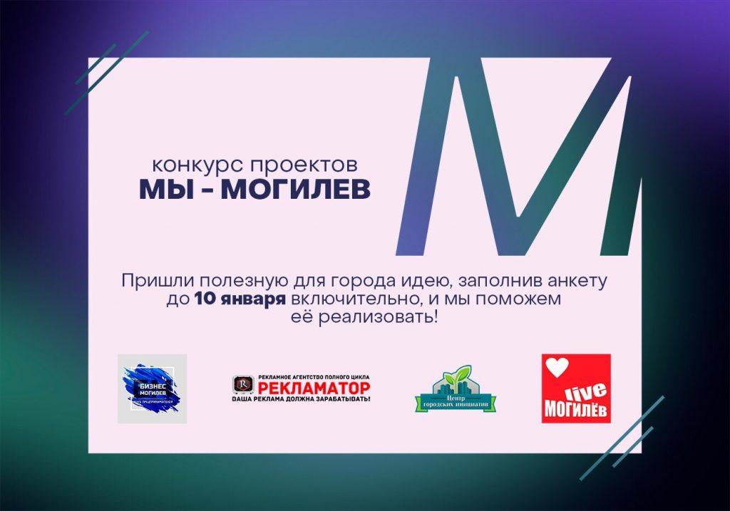 Конкурсе проектов «Мы-Могилев».