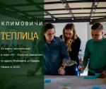 Школа городских инициатив «Теплица» в Климовичах
