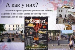 """300x199 - Завершился четвертый сезон в школе городских инициатив """"Теплица""""."""