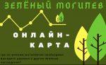 Онлайн-карта мест высадки деревьев в Могилеве