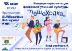 """Концерт-презентация фестиваля уличной культуры """"Пешеходка"""""""