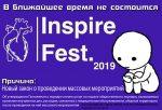 Inspire Festне будет, но позже.