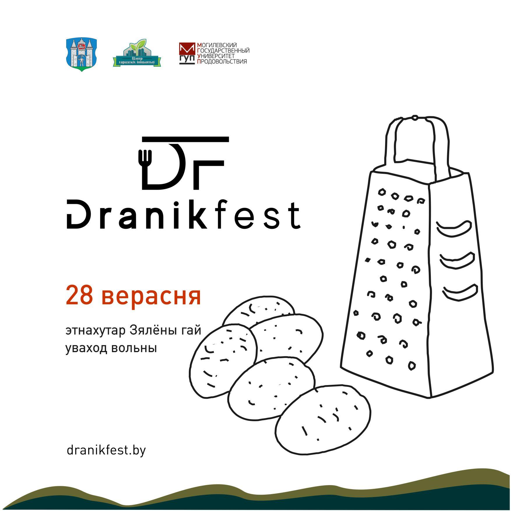 Драник-Fest пройдет в пятый раз.