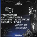 Транспортная система Могилева: проблемы и возможности большого города
