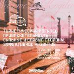«Туристический Могилёв: привлекательность, сильные и слабые стороны, эффективное развитие»