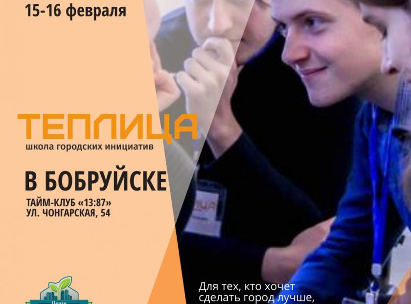 Теплица Бобруйск 840x620 840x620 - История ЦГИ