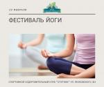 Фестиваль для души и тела. Фестиваль йоги .