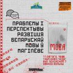 « Проблемы и перспективы развития беларуского языка в Могилеве »