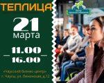 Школа городских инициатив «Теплица» впервые в Чаусах!