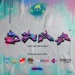 Прием заявок на участие в фестивале уличной культуры DOMA
