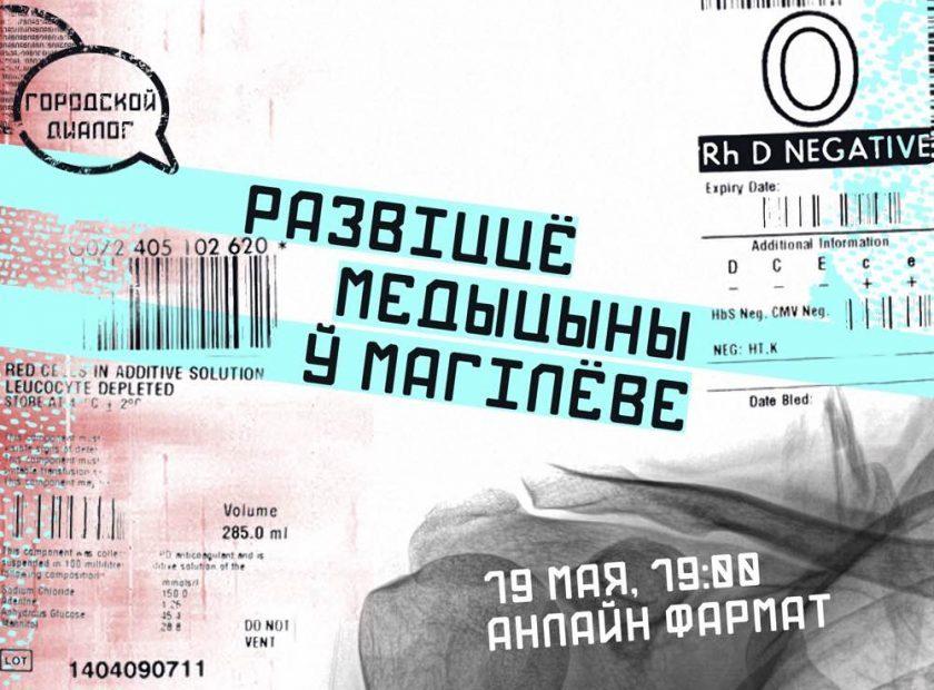 Могилев 840x620 840x620 - Центр городских инициатив