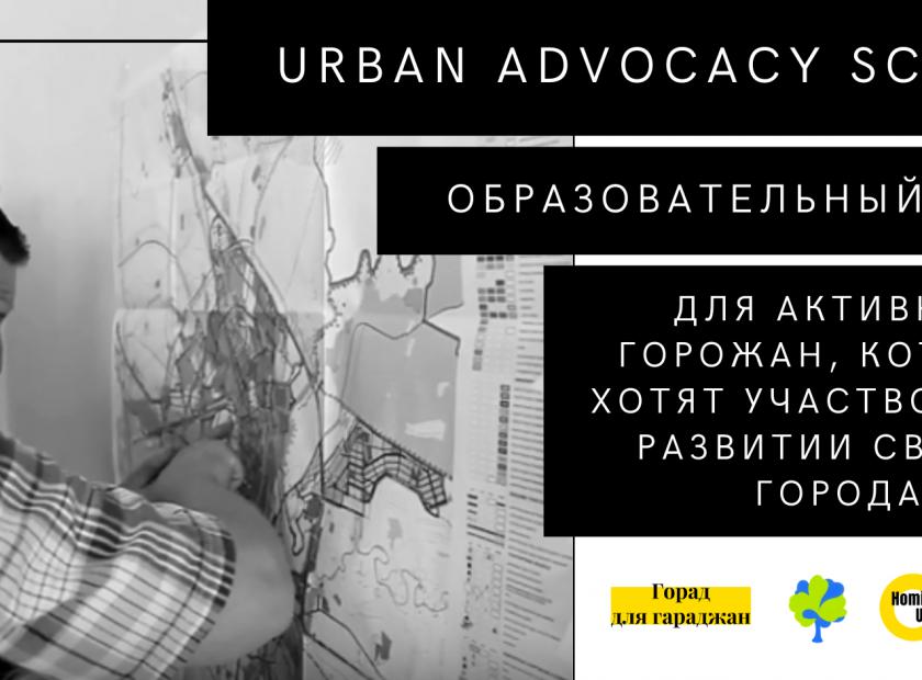 urban advocacy school fb1 840x620 840x620 - Анонсы