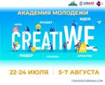 Набор в академию молодежи «CreatiWe».