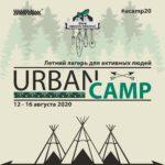 Объявляем набор в летний лагерь для активных жителей UrbanCamp2020!