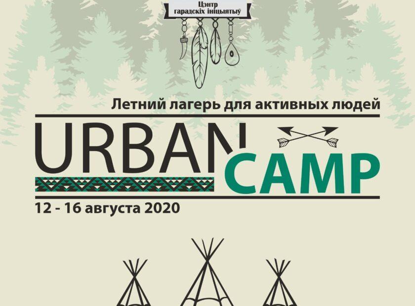 UrbanCamp2020 840x620 840x620 - Центр городских инициатив