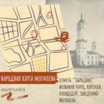 Народная карта города вместе!