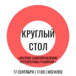 Круглый стол: «Местное самоуправление: перспективы развития »