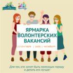 Ярмарка волонтёрских вакансий!