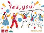 """Стартует прием заявок на участие в конкурсе молодежных проектов """"Yes, you!"""""""