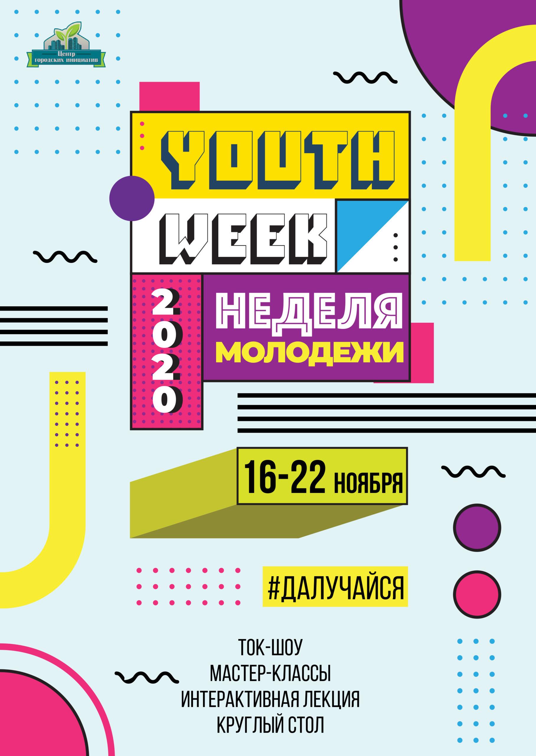 Неделя_молодежи