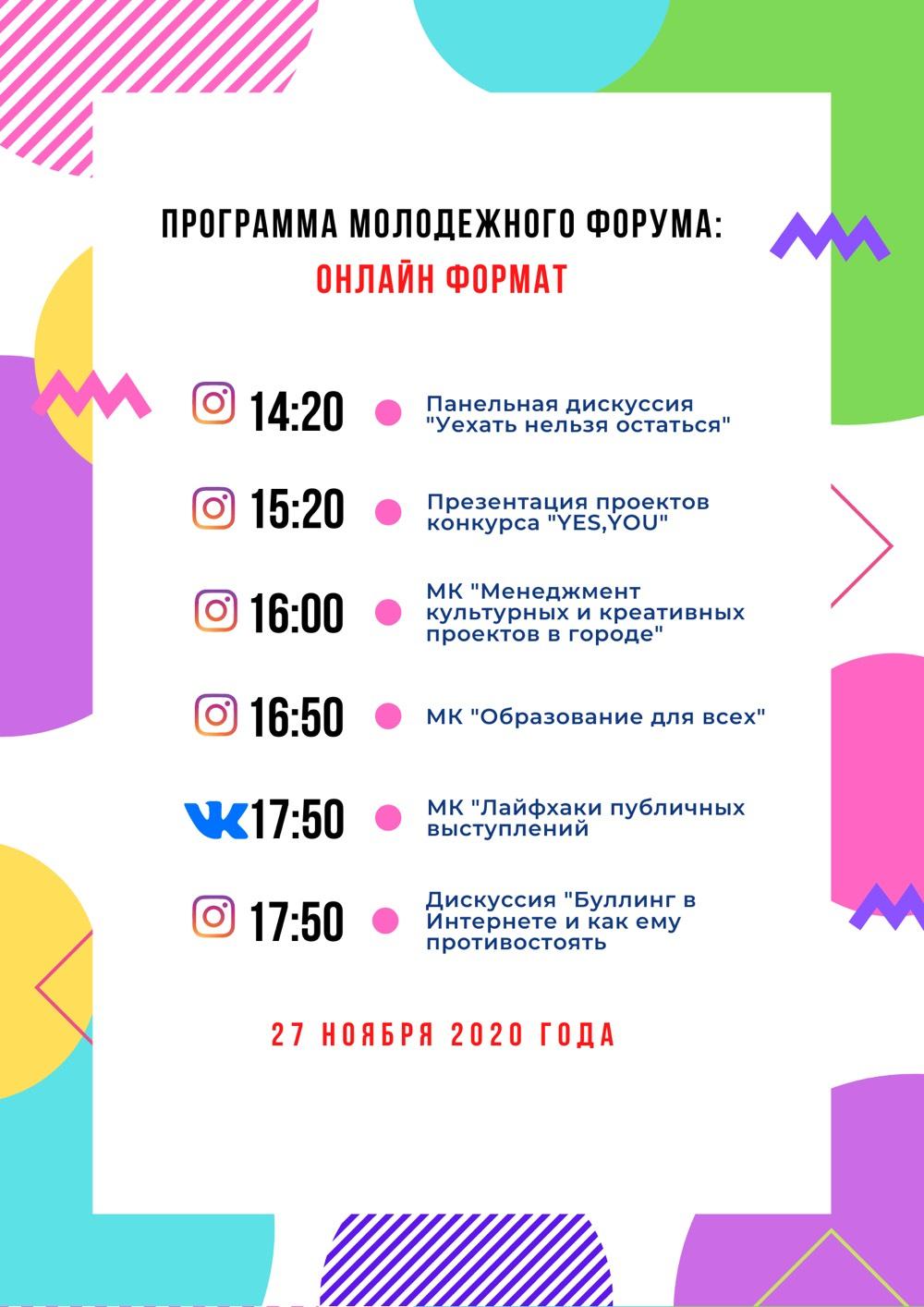 """В Могилеве 27-28 ноября пройдет молодежный форум """"Далучайся!"""