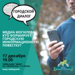 Медиа Могилева: кто формирует городскую информационную повестку?