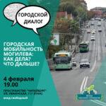 Городской диалог