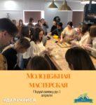 «Молодежная мастерская» в Могилеве