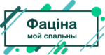 Интерактивный ресурс по вовлечению жителей в благоустройство района Фатина