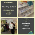 """Вторая Meet Up встреча молодежи """"Active youth"""""""