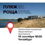 Презентация концепций общественных пространств (Пляж, Роща)